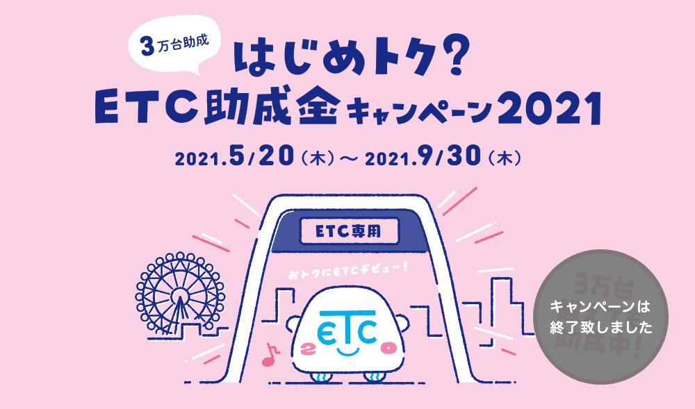 はじめトク?ETC助成金キャンペーン