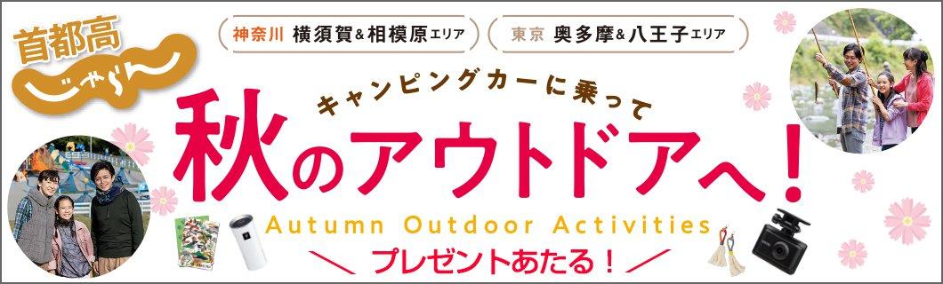 【首都高じゃらん】東京・神奈川エリア 秋のアウトドアスポットをご紹介!抽選でドライブレコーダーやプラズマクラスター、首都高グッズなど豪華賞品が当たるプレゼント情報も♪