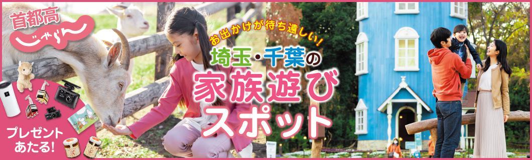 【首都高じゃらん】埼玉・千葉エリア 家族遊びスポット アンケートに答えて当たるプレゼントも!